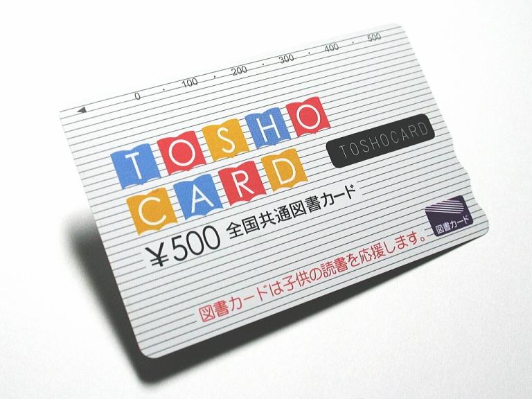 tosho_card_500